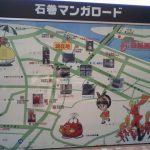 石巻、松島に行ってきた