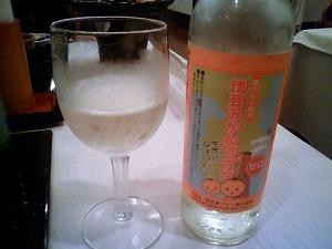 みかんワインの画像