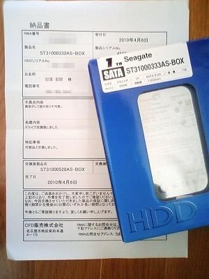 新品取替されたハードディスク