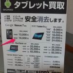 Nexus7を売った