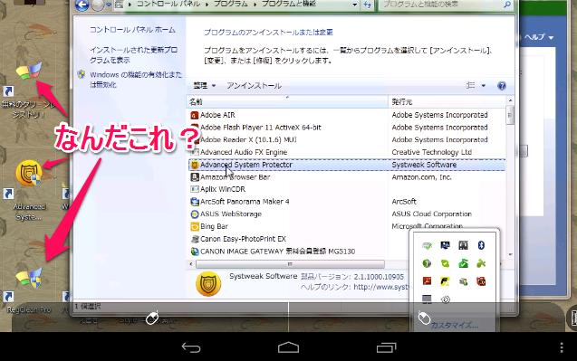 父PCデスクトップ