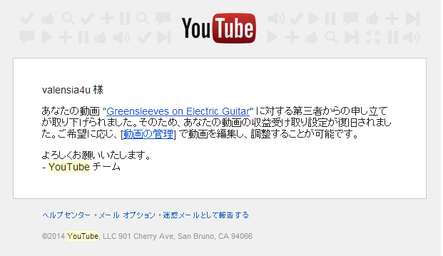 Youtube収益受け取り復旧