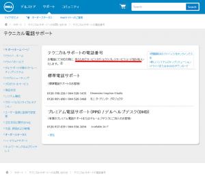 テクニカル電話サポート Dell 日本