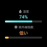 天気予報湿度紫外線スクリーンショット